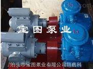 欢迎来电咨询宝图牌三螺杆泵.柴油泵.黄油泵