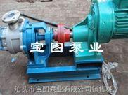 内啮合高粘度泵.糖蜜输送泵.不锈钢高压泵生产厂家泊头宝图