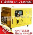 8KW柴油发电机/静音型三相柴油发电机8KW