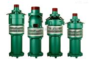 充油式潜水泵,清水潜水泵
