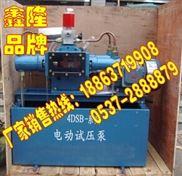 优质打压机直供 4DSB电动试压泵