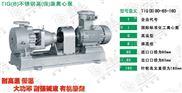TIG(B)不锈钢高(保)温离心泵