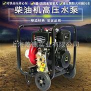 高扬程防汛应急4寸柴油机水泵