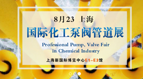 CPVF 2018第十届上海国际化工泵、阀门及管道展览会