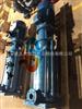 供应40DL*9高压多级泵 高温高压多级泵 DL立式多级泵