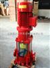 供应XBD8.0/45-(I)150×4W立式单级离心消防泵 流量消防泵 消防泵型号价格